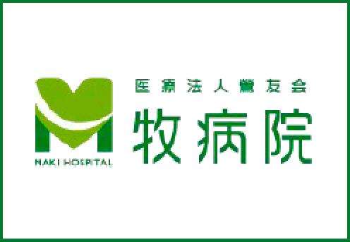 病院 市 牧 松山 愛媛 県